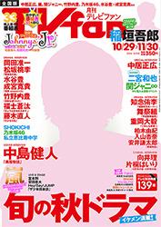 TVfan2014年12月号