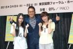 (左から)田野優花、宮本亜門氏、梅田彩佳