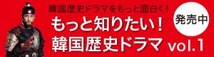もっと知りたい!韓国歴史ドラマ vol.1