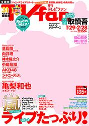 TVfan2015年3月号