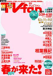 TVfan2015年5月号