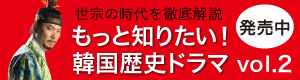 もっと知りたい!韓国歴史ドラマ vol.2