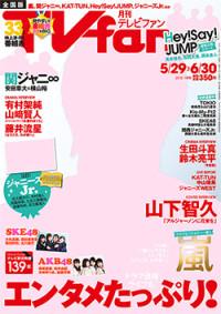 TVfan2015年7月号