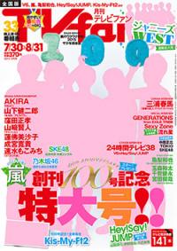 TVfan2015年9月号