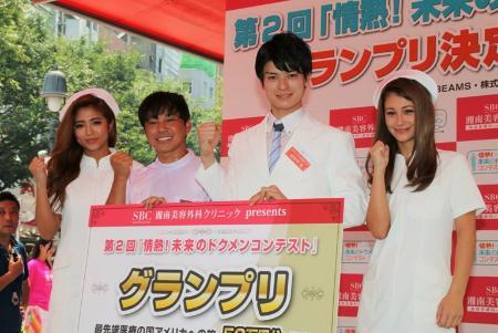 (左から)今井華、湘南美容外科クリニック相川佳之院長、グランプリ受賞者の長谷川光さん、ダレノガレ明美
