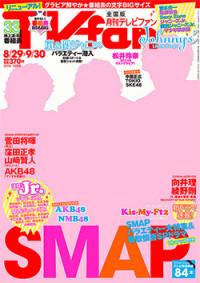 TVfan2015年10月号