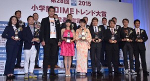 「第28回 2015小学館DIMEトレンド大賞」贈賞式の様子