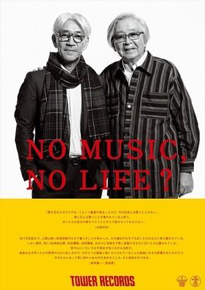 TOWER RECORDSのポスターに山田洋次監督&坂本龍一が登場 画像1
