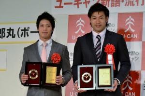 年間大賞に選ばれた「トリプルスリー」の山田哲人選手(左)と柳田悠岐選手