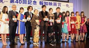 報知映画賞の各受賞者たち