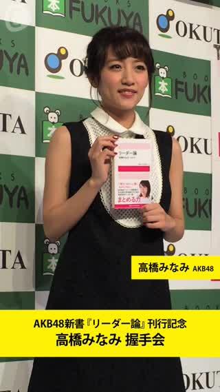 打倒指原?!AKB48 高橋みなみ著書「リーダー論」発売 画像1