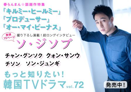 もっと知りたい!韓国TVドラマ vol.72