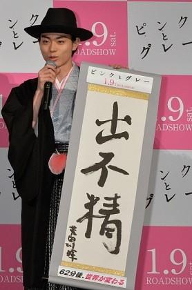 Hey! Say! JUMP中島「休日を有意義に」、菅田将暉「出不精」 書初めを披露 画像1