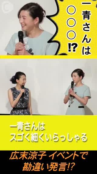 広末涼子が勘違い!?一青窈って○○○ ? 映画「はなちゃんのみそ汁」初共演 画像1
