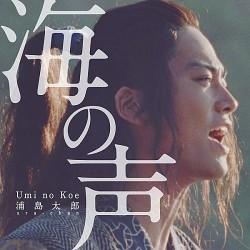BEGINと桐谷健太が「海の声」でMステ出演決定、「竜宮城の乙姫様に届くように」 画像1