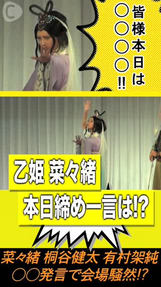 乙姫・菜々緒「毎度あり!」でイベント終了!?au発表会 画像1