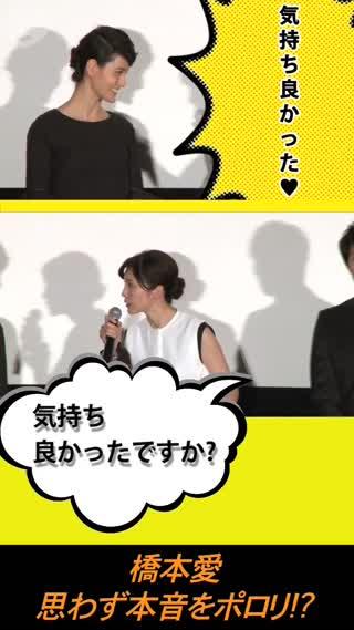 竹内結子&橋本愛がバズーカ発射で「気持ちよかった♡」 画像1