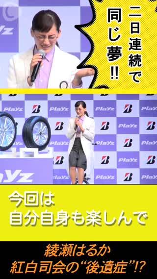 綾瀬はるか 2016年の初夢は二日続けて…!? 画像1