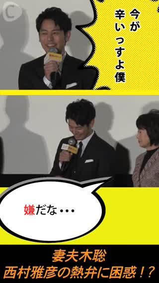 妻夫木聡「ホントに嫌だ・・・」西村雅彦の熱弁に困惑!? 画像1