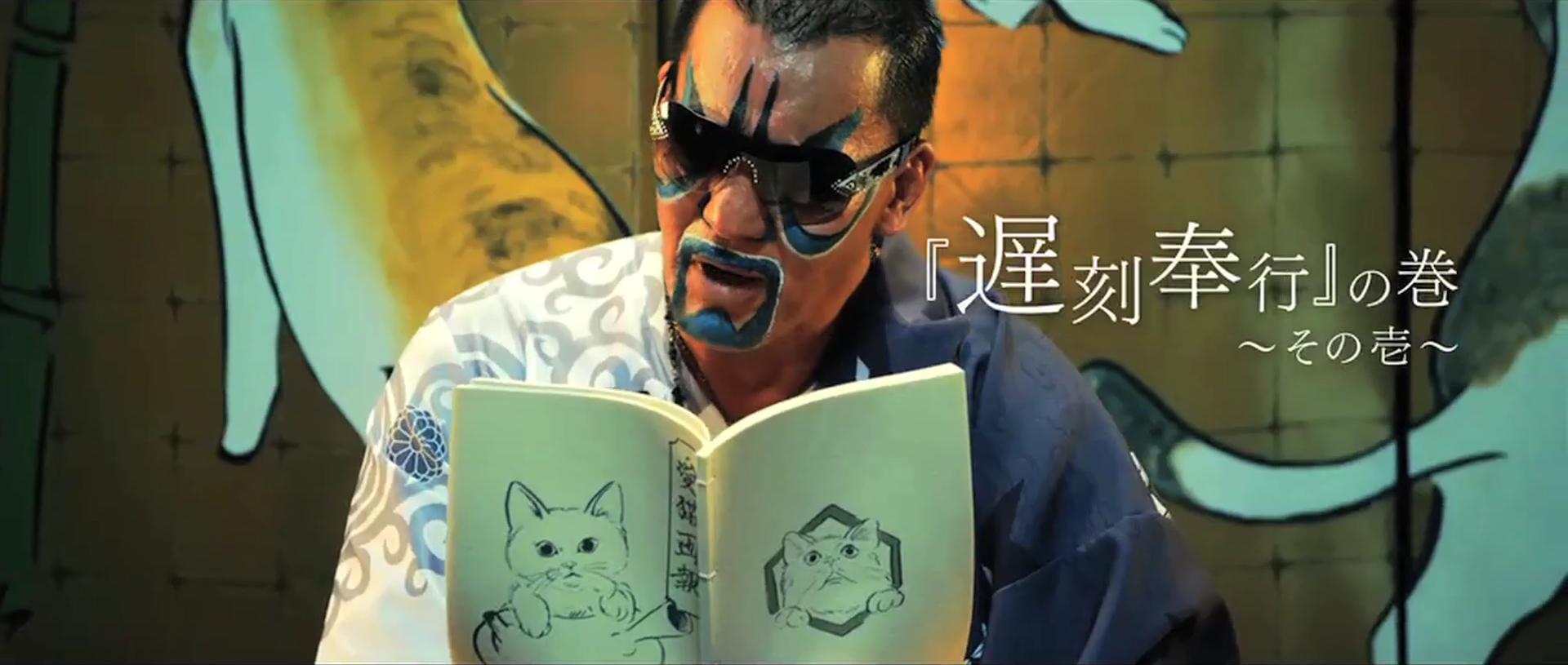 """猫好きの""""遅刻奉行""""に扮した蝶野正洋"""