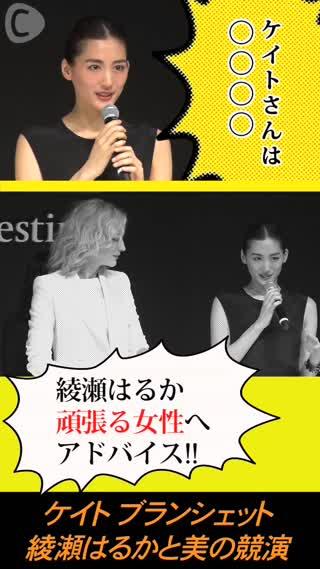 綾瀬はるか&オスカー女優ケイト・ブランシェット 美の競演! 画像1