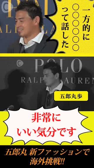 五郎丸 新ファッションで海外挑戦 ポロラルフローレンがスペシャルサポーターに 画像1