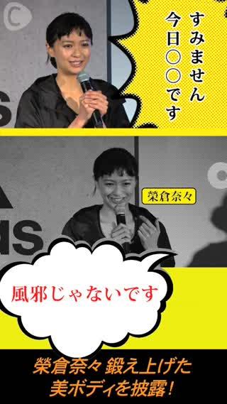 榮倉奈々 完璧美ボディを披露!おへそチラリで風邪気味? 画像1