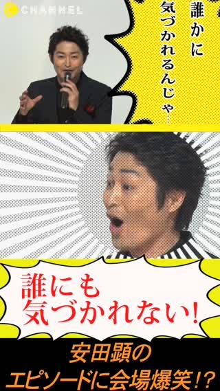 安田顕 誰にも気付かれない!?大ヒット主演作こっそり鑑賞 画像1