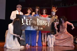 (左から)貞子、白石晃士監督、佐津川愛美、山本美月、玉城ティナ、デーモン閣下、俊雄、伽椰子