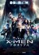 X-MEN VS 最強の神、映画『X-MEN:アポカリプス』予告編&ポスター解禁 画像1
