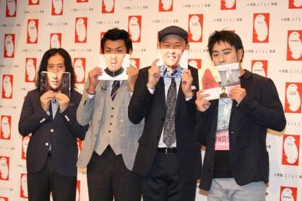 (左から)又吉直樹、藤田憲右、千原せいじ、RG