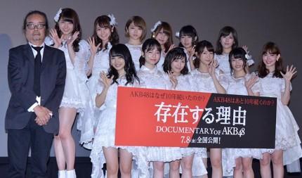 横山由依、小嶋陽菜らAKB48メンバーが舞台あいさつに登壇した
