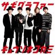 キュウソネコカミ Newシングル『サギグラファー』修正サギでメンバーが超絶イケメンに……実写ジャケ公開 画像1