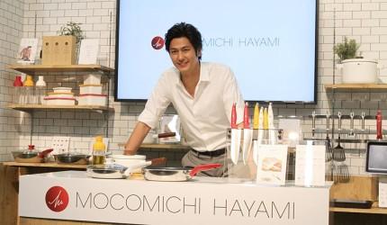 """新たなキッチンブランド""""MOCOMICHI HAYAMI"""""""