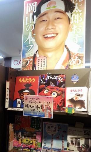 三省堂書店東京駅一番街店でも大きなディスプレーを展開