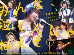 DVD&Blu-ray『みんな、泣くんじゃねえぞ。』 (okmusic UP's)