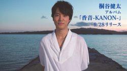 多数の2016年上半期ランキングを制覇した「海の声」 桐谷健太の新アルバムは……「実はまだ出来てません」 画像1