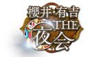 「櫻井・有吉THE夜会」番組ロゴ