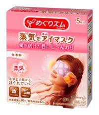 「めぐりズム 蒸気でホットアイマスク」商品画像