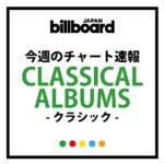 日本を代表するピアニスト、中村紘子のショパン2枚が同時チャートイン 画像1