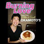 OKAMOTO'S 新曲「Burning Love」ハマ・オカモトのレギューラー番組で最速オンエア! 画像1