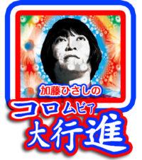 『加藤ひさしのコロムビア大行進』ロゴ (okmusic UP's)