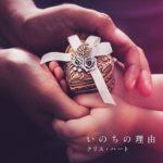 クリス・ハート さだまさしの名曲カバー「いのちの理由」MV公開! 五輪金メダリストの出演も!? 画像1