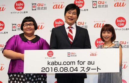 (左から)安藤なつ、カズレーザー、福田萌