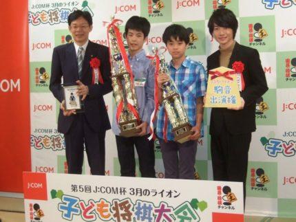 (左から)谷川浩司九段、優勝の宮越雅大くん、準優勝の伊藤誠悟くん、神木隆之介