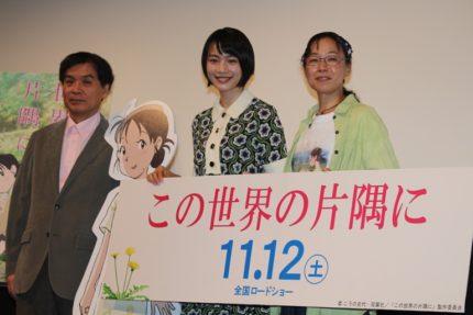 (左から)片渕須直監督、のん、原作者のこうの史代氏