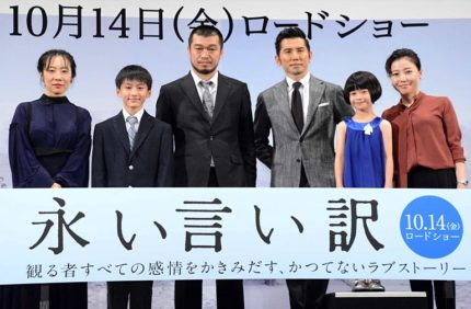 (左から)山田真歩、藤田健心、竹原ピストル、本木雅弘、白鳥玉季、西川美和監督