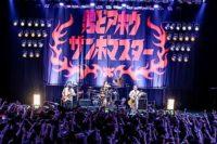 """サンボマスター """"秋のロックバンド甲子園""""で銀杏BOYZ、キュウソネコカミと対戦 画像1"""