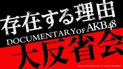 AKB48 ドキュメンタリーシリーズ第5弾『存在する理由 DOCUMENTARY of AKB48』特別番組配信 画像1