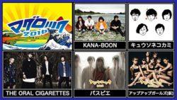 静岡市内唯一の野外ロックフェス【マグロック2016】がAbemaTVにて生中継決定! 画像1